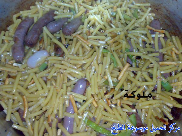 http://www.encyclopediacooking.com/upload_recipes_online/uploads/images_egyptian-recipe-arabic-food-cooking-5-%D9%85%D9%83%D8%B1%D9%88%D9%86%D8%A9-%D9%85%D8%AD%D9%85%D8%B1%D8%A9-%D8%A8%D8%A7%D9%84%D8%B3%D8%AC%D9%82-%D8%B9%D9%84%D9%89-%D8%A7%D9%84%D8%B7%D8%B1%D9%8A%D9%82%D8%A9-%D8%A7%D9%84%D9%85%D8%B5%D8%B1%D9%8A%D8%A9-%D8%A8%D8%A7%D9%84%D8%B5%D9%88%D8%B1-%D8%A7%D9%83%D9%84%D8%A7%D8%AA-%D9%85%D8%B5%D8%B1%D9%8A%D9%87.jpg