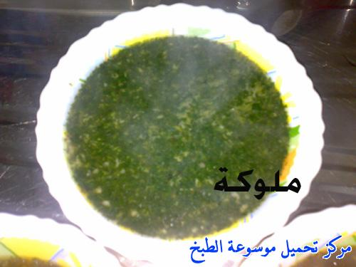 http://www.encyclopediacooking.com/upload_recipes_online/uploads/images_egyptian-recipe-arabic-food-cooking-7-%D8%AA%D8%AD%D8%B6%D9%8A%D8%B1-%D8%A7%D9%84%D9%85%D9%84%D9%88%D8%AE%D9%8A%D8%A9-%D8%A7%D9%84%D9%85%D8%B5%D8%B1%D9%8A%D8%A9-%D8%A8%D8%A7%D9%84%D8%B5%D9%88%D8%B1-%D8%A7%D9%83%D9%84%D8%A7%D8%AA-%D9%85%D8%B5%D8%B1%D9%8A%D9%87.jpg