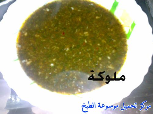 http://www.encyclopediacooking.com/upload_recipes_online/uploads/images_egyptian-recipe-arabic-food-cooking-8-%D8%AA%D8%AD%D8%B6%D9%8A%D8%B1-%D8%A7%D9%84%D9%85%D9%84%D9%88%D8%AE%D9%8A%D8%A9-%D8%A7%D9%84%D9%85%D8%B5%D8%B1%D9%8A%D8%A9-%D8%A8%D8%A7%D9%84%D8%B5%D9%88%D8%B1-%D8%A7%D9%83%D9%84%D8%A7%D8%AA-%D9%85%D8%B5%D8%B1%D9%8A%D9%87.jpg