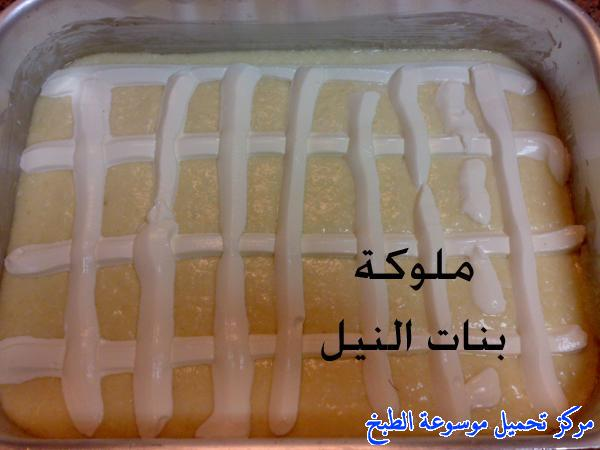 http://www.encyclopediacooking.com/upload_recipes_online/uploads/images_egyptian-recipe-arabic-food-cooking-9-%D8%A8%D8%B3%D8%A8%D9%88%D8%B3%D8%A9-%D8%A8%D8%A7%D9%84%D9%82%D8%B4%D8%B7%D8%A9-%D8%A8%D8%A7%D9%84%D8%B7%D8%B1%D9%8A%D9%82%D8%A9-%D8%A7%D9%84%D9%85%D8%B5%D8%B1%D9%8A%D8%A9-%D8%A8%D8%A7%D9%84%D8%B5%D9%88%D8%B1-%D8%A7%D9%83%D9%84%D8%A7%D8%AA-%D9%85%D8%B5%D8%B1%D9%8A%D9%87.jpg