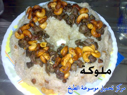 http://www.encyclopediacooking.com/upload_recipes_online/uploads/images_egyptian-recipe-arabic-food-cooking-9-%D8%B1%D8%B2-%D8%A8%D8%A7%D9%84%D8%AE%D9%84%D8%B7%D8%A9-%D8%B9%D9%84%D9%89-%D8%A7%D9%84%D8%B7%D8%B1%D9%8A%D9%82%D8%A9-%D8%A7%D9%84%D9%85%D8%B5%D8%B1%D9%8A%D8%A9-%D8%A8%D8%A7%D9%84%D8%B5%D9%88%D8%B1-%D8%A7%D9%83%D9%84%D8%A7%D8%AA-%D9%85%D8%B5%D8%B1%D9%8A%D9%87.jpg