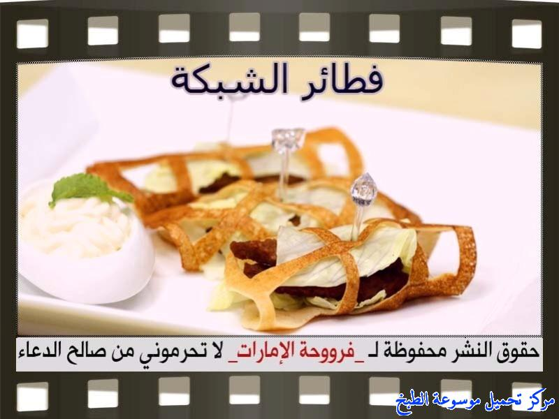 http://www.encyclopediacooking.com/upload_recipes_online/uploads/images_fatayer-recipe-in-arabic%D9%81%D8%B7%D8%A7%D8%A6%D8%B1-%D8%A7%D9%84%D8%B4%D8%A8%D9%83%D8%A9-%D9%81%D8%B1%D9%88%D8%AD%D8%A9-%D8%A7%D9%84%D8%A7%D9%85%D8%A7%D8%B1%D8%A7%D8%AA.jpg