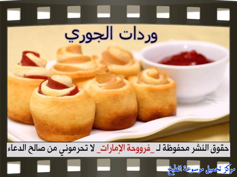 http://www.encyclopediacooking.com/upload_recipes_online/uploads/images_fatayer-recipe-in-arabic%D9%81%D8%B7%D8%A7%D8%A6%D8%B1-%D9%88%D8%B1%D8%AF%D8%A7%D8%AA-%D8%A7%D9%84%D8%AC%D9%88%D8%B1%D9%8A-%D9%81%D8%B1%D9%88%D8%AD%D8%A9-%D8%A7%D9%84%D8%A7%D9%85%D8%A7%D8%B1%D8%A7%D8%AA.jpg