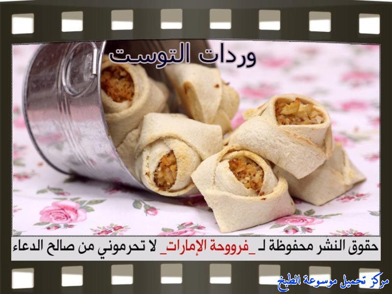http://www.encyclopediacooking.com/upload_recipes_online/uploads/images_fatayer-toast-bread-recipe-in-arabic%D9%81%D8%B7%D8%A7%D9%8A%D8%B1-%D9%88%D8%B1%D8%AF%D8%A7%D8%AA-%D8%A7%D9%84%D8%AA%D9%88%D8%B3%D8%AA-%D9%81%D8%B1%D9%88%D8%AD%D8%A9-%D8%A7%D9%84%D8%A7%D9%85%D8%A7%D8%B1%D8%A7%D8%AA.jpg