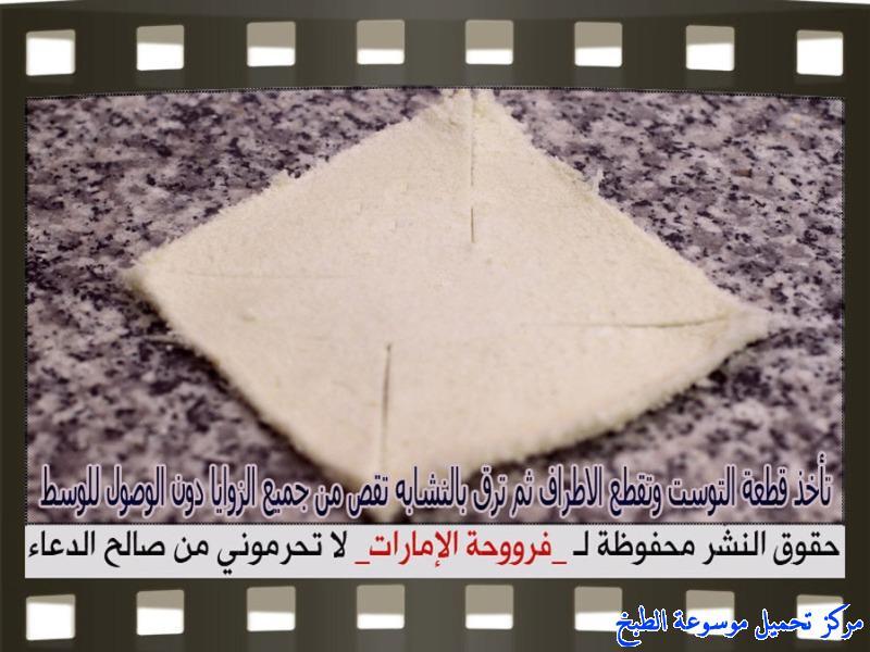 http://www.encyclopediacooking.com/upload_recipes_online/uploads/images_fatayer-toast-bread-recipe-in-arabic%D9%81%D8%B7%D8%A7%D9%8A%D8%B1-%D9%88%D8%B1%D8%AF%D8%A7%D8%AA-%D8%A7%D9%84%D8%AA%D9%88%D8%B3%D8%AA-%D9%81%D8%B1%D9%88%D8%AD%D8%A9-%D8%A7%D9%84%D8%A7%D9%85%D8%A7%D8%B1%D8%A7%D8%AA12.jpg