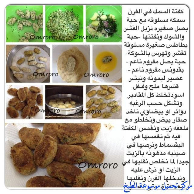 http://www.encyclopediacooking.com/upload_recipes_online/uploads/images_fish-kofta-recipe-%D8%B7%D8%B1%D9%8A%D9%82%D8%A9-%D8%B9%D9%85%D9%84-%D9%83%D9%81%D8%AA%D8%A9-%D8%B3%D9%85%D9%83-%D8%A8%D8%A7%D9%84%D9%81%D8%B1%D9%86-%D8%A8%D8%A7%D9%84%D8%B5%D9%88%D8%B12.jpg
