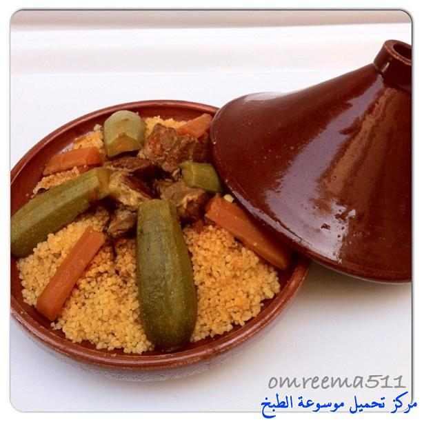http://www.encyclopediacooking.com/upload_recipes_online/uploads/images_food-recipes-with-pictures-in-arabic-language-1-couscous-recipe.jpg