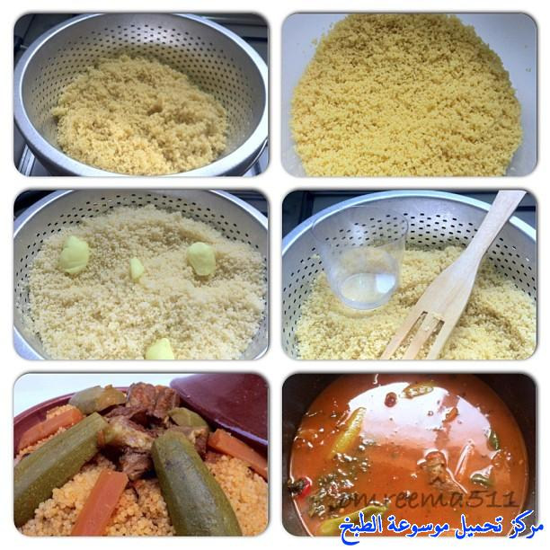 http://www.encyclopediacooking.com/upload_recipes_online/uploads/images_food-recipes-with-pictures-in-arabic-language-2-couscous-recipe.jpg
