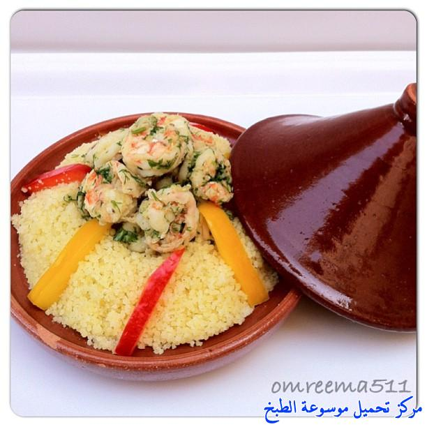 http://www.encyclopediacooking.com/upload_recipes_online/uploads/images_food-recipes-with-pictures-in-arabic-language-3-couscous-recipe.jpg
