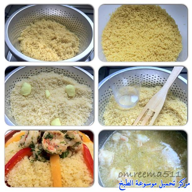 http://www.encyclopediacooking.com/upload_recipes_online/uploads/images_food-recipes-with-pictures-in-arabic-language-4-couscous-recipe.jpg