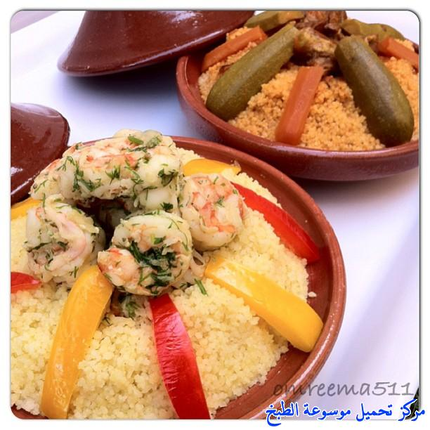 http://www.encyclopediacooking.com/upload_recipes_online/uploads/images_food-recipes-with-pictures-in-arabic-language-5-couscous-recipe.jpg