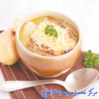 http://www.encyclopediacooking.com/upload_recipes_online/uploads/images_french-onion-soup%D8%B4%D9%88%D8%B1%D8%A8%D8%A9-%D8%A7%D9%84%D8%A8%D8%B5%D9%84-%D8%A7%D9%84%D9%81%D8%B1%D9%86%D8%B3%D9%8A%D8%A9-%D9%85%D8%B9-%D8%AC%D8%A8%D9%86%D8%A9-%D9%85%D9%88%D9%86%D8%B3%D8%AA%D8%B1.jpg