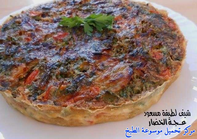 http://www.encyclopediacooking.com/upload_recipes_online/uploads/images_how-to-make-an-omelette-with-vegetables-%D8%B9%D8%AC%D8%A9-%D8%A7%D9%84%D8%AE%D8%B6%D8%A7%D8%B1-%D8%A8%D8%A7%D9%84%D8%A8%D9%8A%D8%B6-%D8%A8%D8%A7%D9%84%D9%81%D8%B1%D9%8618.jpg
