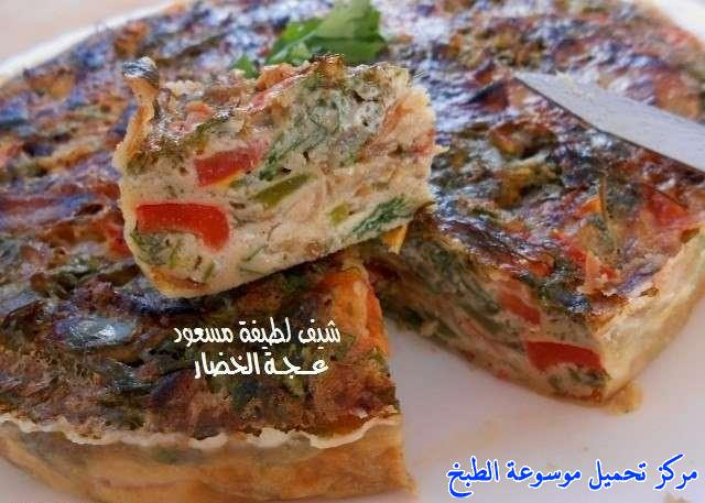 http://www.encyclopediacooking.com/upload_recipes_online/uploads/images_how-to-make-an-omelette-with-vegetables-%D8%B9%D8%AC%D8%A9-%D8%A7%D9%84%D8%AE%D8%B6%D8%A7%D8%B1-%D8%A8%D8%A7%D9%84%D8%A8%D9%8A%D8%B6-%D8%A8%D8%A7%D9%84%D9%81%D8%B1%D9%8619.jpg