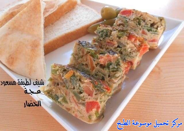 http://www.encyclopediacooking.com/upload_recipes_online/uploads/images_how-to-make-an-omelette-with-vegetables-%D8%B9%D8%AC%D8%A9-%D8%A7%D9%84%D8%AE%D8%B6%D8%A7%D8%B1-%D8%A8%D8%A7%D9%84%D8%A8%D9%8A%D8%B6-%D8%A8%D8%A7%D9%84%D9%81%D8%B1%D9%8620.jpg