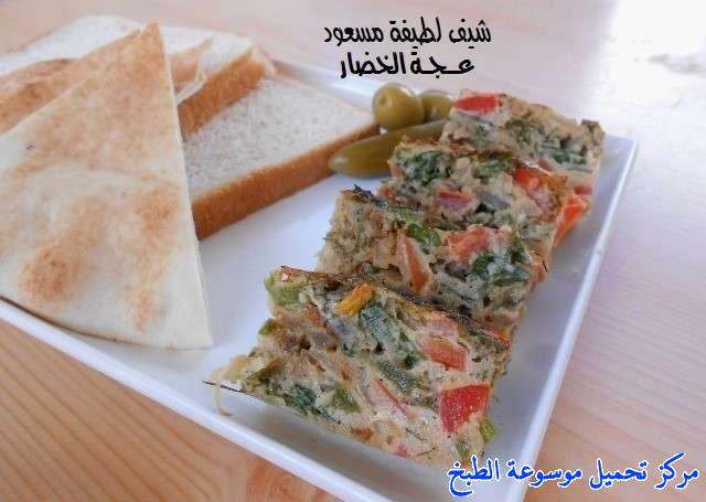 http://www.encyclopediacooking.com/upload_recipes_online/uploads/images_how-to-make-an-omelette-with-vegetables-%D8%B9%D8%AC%D8%A9-%D8%A7%D9%84%D8%AE%D8%B6%D8%A7%D8%B1-%D8%A8%D8%A7%D9%84%D8%A8%D9%8A%D8%B6-%D8%A8%D8%A7%D9%84%D9%81%D8%B1%D9%8622.jpg