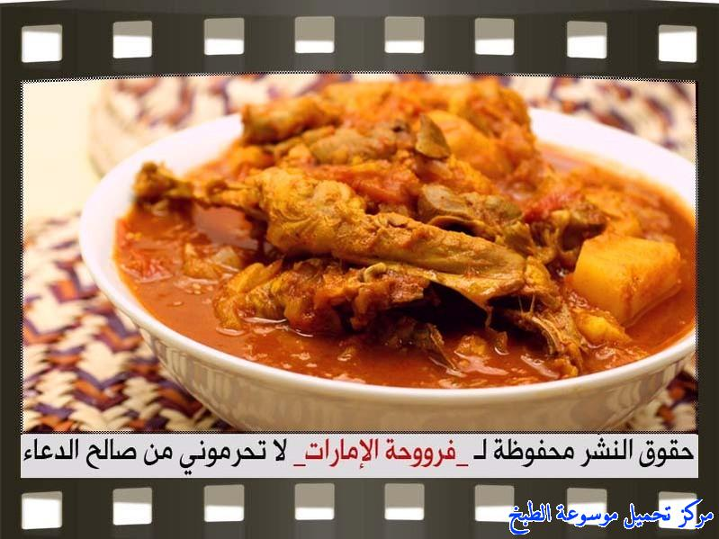 http://www.encyclopediacooking.com/upload_recipes_online/uploads/images_how-to-make-chicken-at-home-recipe-in-arabic%D8%B7%D8%B1%D9%8A%D9%82%D8%A9-%D8%B9%D9%85%D9%84-%D8%B5%D8%A7%D9%84%D9%88%D9%86%D8%A9-%D8%AF%D8%AC%D8%A7%D8%AC-%D8%A8%D8%A7%D9%84%D8%B5%D9%88%D8%B1-%D9%81%D8%B1%D9%88%D8%AD%D8%A9-%D8%A7%D9%84%D8%A7%D9%85%D8%A7%D8%B1%D8%A7%D8%AA16.jpg