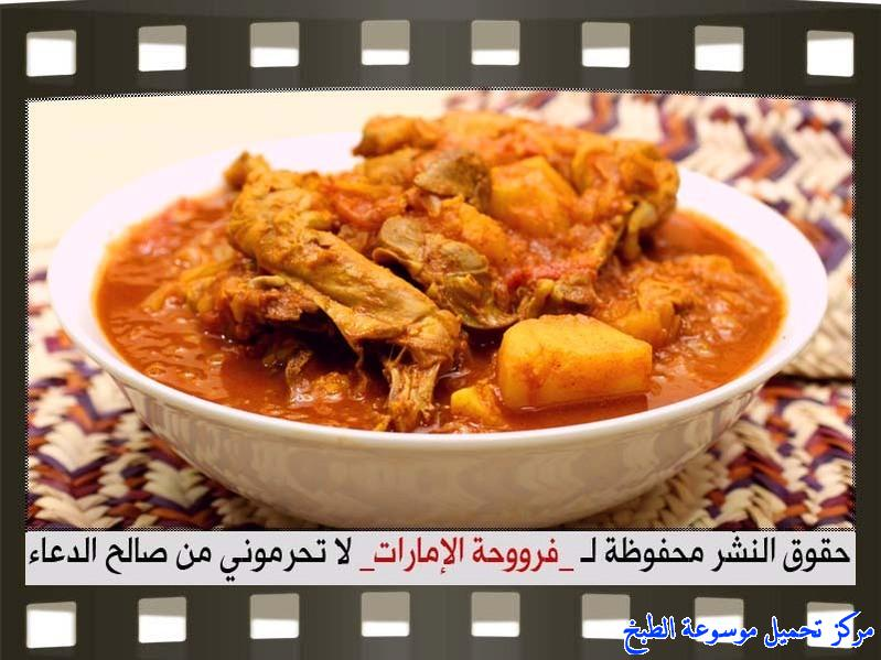 http://www.encyclopediacooking.com/upload_recipes_online/uploads/images_how-to-make-chicken-at-home-recipe-in-arabic%D8%B7%D8%B1%D9%8A%D9%82%D8%A9-%D8%B9%D9%85%D9%84-%D8%B5%D8%A7%D9%84%D9%88%D9%86%D8%A9-%D8%AF%D8%AC%D8%A7%D8%AC-%D8%A8%D8%A7%D9%84%D8%B5%D9%88%D8%B1-%D9%81%D8%B1%D9%88%D8%AD%D8%A9-%D8%A7%D9%84%D8%A7%D9%85%D8%A7%D8%B1%D8%A7%D8%AA17.jpg
