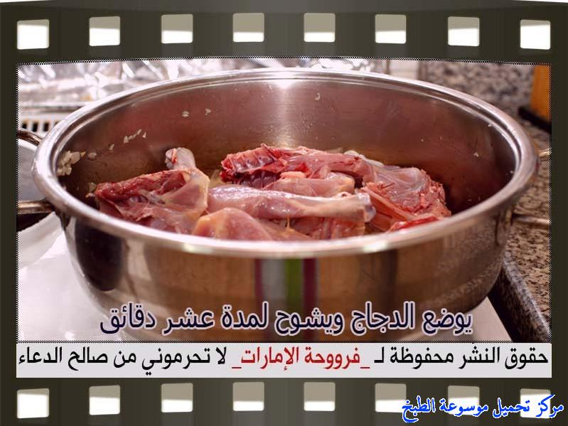 http://www.encyclopediacooking.com/upload_recipes_online/uploads/images_how-to-make-chicken-at-home-recipe-in-arabic%D8%B7%D8%B1%D9%8A%D9%82%D8%A9-%D8%B9%D9%85%D9%84-%D8%B5%D8%A7%D9%84%D9%88%D9%86%D8%A9-%D8%AF%D8%AC%D8%A7%D8%AC-%D8%A8%D8%A7%D9%84%D8%B5%D9%88%D8%B1-%D9%81%D8%B1%D9%88%D8%AD%D8%A9-%D8%A7%D9%84%D8%A7%D9%85%D8%A7%D8%B1%D8%A7%D8%AA5.jpg