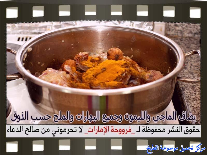 http://www.encyclopediacooking.com/upload_recipes_online/uploads/images_how-to-make-chicken-at-home-recipe-in-arabic%D8%B7%D8%B1%D9%8A%D9%82%D8%A9-%D8%B9%D9%85%D9%84-%D8%B5%D8%A7%D9%84%D9%88%D9%86%D8%A9-%D8%AF%D8%AC%D8%A7%D8%AC-%D8%A8%D8%A7%D9%84%D8%B5%D9%88%D8%B1-%D9%81%D8%B1%D9%88%D8%AD%D8%A9-%D8%A7%D9%84%D8%A7%D9%85%D8%A7%D8%B1%D8%A7%D8%AA6.jpg
