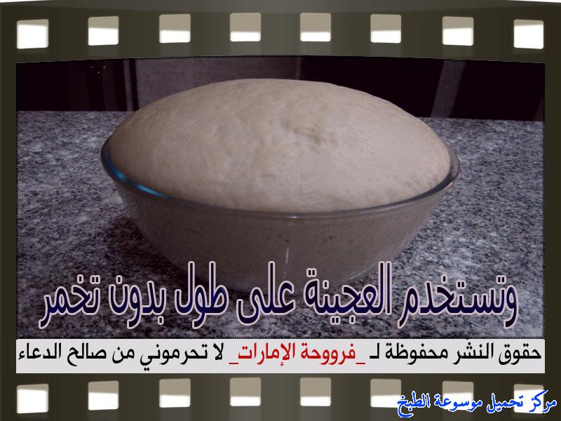 http://www.encyclopediacooking.com/upload_recipes_online/uploads/images_how-to-make-dough-at-home-recipe-in-arabic%D8%B7%D8%B1%D9%8A%D9%82%D8%A9-%D8%B9%D9%85%D9%84-%D8%B9%D8%AC%D9%8A%D9%86%D8%A9-%D8%A7%D9%84%D8%B9%D8%B4%D8%B1-%D8%AF%D9%82%D8%A7%D8%A6%D9%82-%D8%A8%D8%A7%D9%84%D8%B5%D9%88%D8%B1-%D9%81%D8%B1%D9%88%D8%AD%D8%A9-%D8%A7%D9%84%D8%A7%D9%85%D8%A7%D8%B1%D8%A7%D8%AA12.jpg