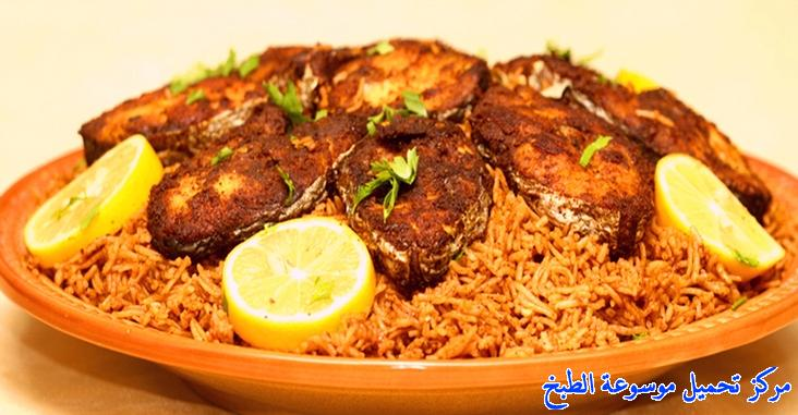 How to cook sayadieh fish rice recipe for Rice recipes to go with fish