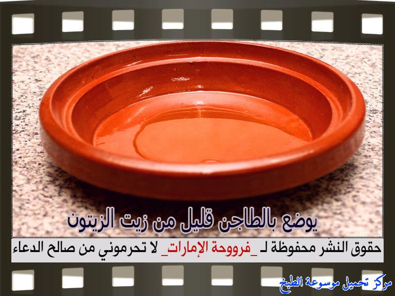http://www.encyclopediacooking.com/upload_recipes_online/uploads/images_how-to-make-tagine-cooking-chicken-at-home-recipe-in-arabic%D8%B7%D8%B1%D9%8A%D9%82%D8%A9-%D8%B9%D9%85%D9%84-%D8%B7%D8%A7%D8%AC%D9%86-%D8%AF%D8%AC%D8%A7%D8%AC-%D8%A8%D8%A7%D9%84%D8%B5%D9%88%D8%B1-%D9%81%D8%B1%D9%88%D8%AD%D8%A9-%D8%A7%D9%84%D8%A7%D9%85%D8%A7%D8%B1%D8%A7%D8%AA10.jpg