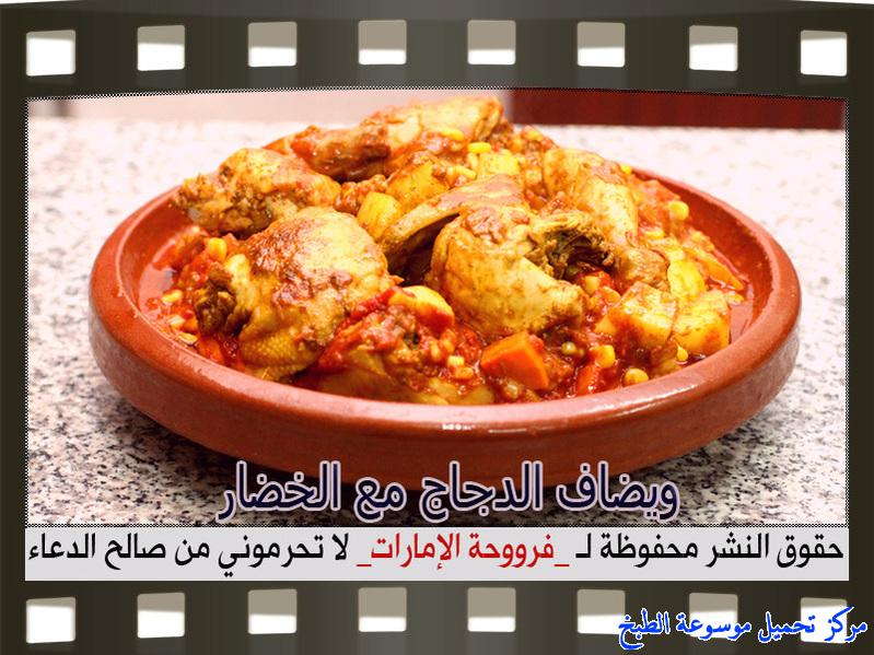 http://www.encyclopediacooking.com/upload_recipes_online/uploads/images_how-to-make-tagine-cooking-chicken-at-home-recipe-in-arabic%D8%B7%D8%B1%D9%8A%D9%82%D8%A9-%D8%B9%D9%85%D9%84-%D8%B7%D8%A7%D8%AC%D9%86-%D8%AF%D8%AC%D8%A7%D8%AC-%D8%A8%D8%A7%D9%84%D8%B5%D9%88%D8%B1-%D9%81%D8%B1%D9%88%D8%AD%D8%A9-%D8%A7%D9%84%D8%A7%D9%85%D8%A7%D8%B1%D8%A7%D8%AA11.jpg