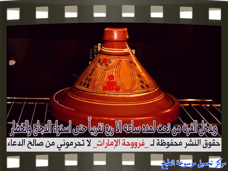 http://www.encyclopediacooking.com/upload_recipes_online/uploads/images_how-to-make-tagine-cooking-chicken-at-home-recipe-in-arabic%D8%B7%D8%B1%D9%8A%D9%82%D8%A9-%D8%B9%D9%85%D9%84-%D8%B7%D8%A7%D8%AC%D9%86-%D8%AF%D8%AC%D8%A7%D8%AC-%D8%A8%D8%A7%D9%84%D8%B5%D9%88%D8%B1-%D9%81%D8%B1%D9%88%D8%AD%D8%A9-%D8%A7%D9%84%D8%A7%D9%85%D8%A7%D8%B1%D8%A7%D8%AA13.jpg