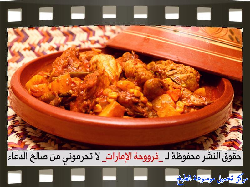 http://www.encyclopediacooking.com/upload_recipes_online/uploads/images_how-to-make-tagine-cooking-chicken-at-home-recipe-in-arabic%D8%B7%D8%B1%D9%8A%D9%82%D8%A9-%D8%B9%D9%85%D9%84-%D8%B7%D8%A7%D8%AC%D9%86-%D8%AF%D8%AC%D8%A7%D8%AC-%D8%A8%D8%A7%D9%84%D8%B5%D9%88%D8%B1-%D9%81%D8%B1%D9%88%D8%AD%D8%A9-%D8%A7%D9%84%D8%A7%D9%85%D8%A7%D8%B1%D8%A7%D8%AA14.jpg