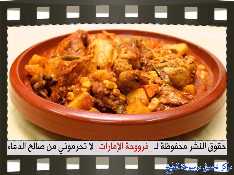 http://www.encyclopediacooking.com/upload_recipes_online/uploads/images_how-to-make-tagine-cooking-chicken-at-home-recipe-in-arabic%D8%B7%D8%B1%D9%8A%D9%82%D8%A9-%D8%B9%D9%85%D9%84-%D8%B7%D8%A7%D8%AC%D9%86-%D8%AF%D8%AC%D8%A7%D8%AC-%D8%A8%D8%A7%D9%84%D8%B5%D9%88%D8%B1-%D9%81%D8%B1%D9%88%D8%AD%D8%A9-%D8%A7%D9%84%D8%A7%D9%85%D8%A7%D8%B1%D8%A7%D8%AA15.jpg