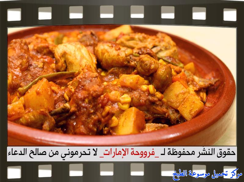 http://www.encyclopediacooking.com/upload_recipes_online/uploads/images_how-to-make-tagine-cooking-chicken-at-home-recipe-in-arabic%D8%B7%D8%B1%D9%8A%D9%82%D8%A9-%D8%B9%D9%85%D9%84-%D8%B7%D8%A7%D8%AC%D9%86-%D8%AF%D8%AC%D8%A7%D8%AC-%D8%A8%D8%A7%D9%84%D8%B5%D9%88%D8%B1-%D9%81%D8%B1%D9%88%D8%AD%D8%A9-%D8%A7%D9%84%D8%A7%D9%85%D8%A7%D8%B1%D8%A7%D8%AA16.jpg