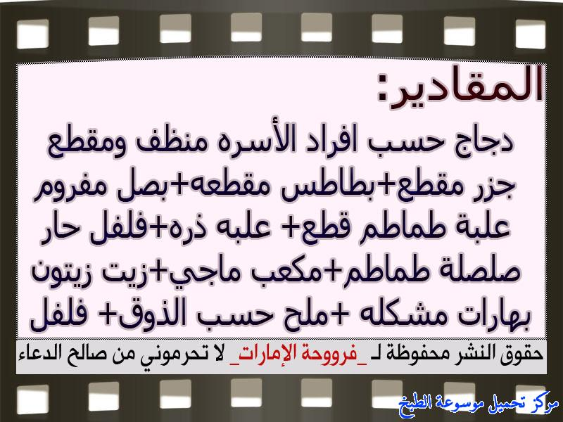 http://www.encyclopediacooking.com/upload_recipes_online/uploads/images_how-to-make-tagine-cooking-chicken-at-home-recipe-in-arabic%D8%B7%D8%B1%D9%8A%D9%82%D8%A9-%D8%B9%D9%85%D9%84-%D8%B7%D8%A7%D8%AC%D9%86-%D8%AF%D8%AC%D8%A7%D8%AC-%D8%A8%D8%A7%D9%84%D8%B5%D9%88%D8%B1-%D9%81%D8%B1%D9%88%D8%AD%D8%A9-%D8%A7%D9%84%D8%A7%D9%85%D8%A7%D8%B1%D8%A7%D8%AA2.jpg