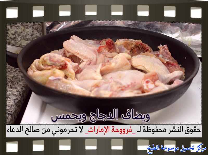http://www.encyclopediacooking.com/upload_recipes_online/uploads/images_how-to-make-tagine-cooking-chicken-at-home-recipe-in-arabic%D8%B7%D8%B1%D9%8A%D9%82%D8%A9-%D8%B9%D9%85%D9%84-%D8%B7%D8%A7%D8%AC%D9%86-%D8%AF%D8%AC%D8%A7%D8%AC-%D8%A8%D8%A7%D9%84%D8%B5%D9%88%D8%B1-%D9%81%D8%B1%D9%88%D8%AD%D8%A9-%D8%A7%D9%84%D8%A7%D9%85%D8%A7%D8%B1%D8%A7%D8%AA5.jpg