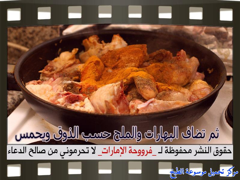 http://www.encyclopediacooking.com/upload_recipes_online/uploads/images_how-to-make-tagine-cooking-chicken-at-home-recipe-in-arabic%D8%B7%D8%B1%D9%8A%D9%82%D8%A9-%D8%B9%D9%85%D9%84-%D8%B7%D8%A7%D8%AC%D9%86-%D8%AF%D8%AC%D8%A7%D8%AC-%D8%A8%D8%A7%D9%84%D8%B5%D9%88%D8%B1-%D9%81%D8%B1%D9%88%D8%AD%D8%A9-%D8%A7%D9%84%D8%A7%D9%85%D8%A7%D8%B1%D8%A7%D8%AA6.jpg