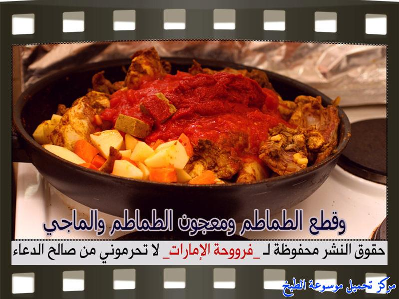 http://www.encyclopediacooking.com/upload_recipes_online/uploads/images_how-to-make-tagine-cooking-chicken-at-home-recipe-in-arabic%D8%B7%D8%B1%D9%8A%D9%82%D8%A9-%D8%B9%D9%85%D9%84-%D8%B7%D8%A7%D8%AC%D9%86-%D8%AF%D8%AC%D8%A7%D8%AC-%D8%A8%D8%A7%D9%84%D8%B5%D9%88%D8%B1-%D9%81%D8%B1%D9%88%D8%AD%D8%A9-%D8%A7%D9%84%D8%A7%D9%85%D8%A7%D8%B1%D8%A7%D8%AA7.jpg