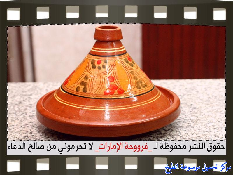 http://www.encyclopediacooking.com/upload_recipes_online/uploads/images_how-to-make-tagine-cooking-chicken-at-home-recipe-in-arabic%D8%B7%D8%B1%D9%8A%D9%82%D8%A9-%D8%B9%D9%85%D9%84-%D8%B7%D8%A7%D8%AC%D9%86-%D8%AF%D8%AC%D8%A7%D8%AC-%D8%A8%D8%A7%D9%84%D8%B5%D9%88%D8%B1-%D9%81%D8%B1%D9%88%D8%AD%D8%A9-%D8%A7%D9%84%D8%A7%D9%85%D8%A7%D8%B1%D8%A7%D8%AA9.jpg