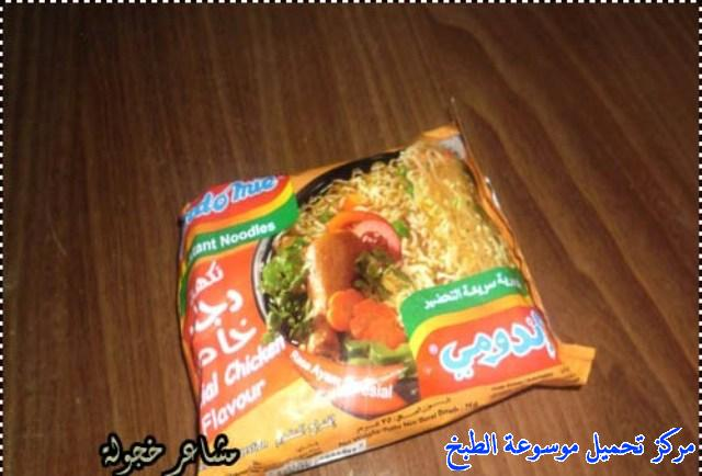 http://www.encyclopediacooking.com/upload_recipes_online/uploads/images_indomie-%D8%A5%D9%86%D8%AF%D9%88%D9%85%D9%8A-%D8%A8%D8%A7%D9%84%D8%AF%D8%AC%D8%A7%D8%AC6.jpg