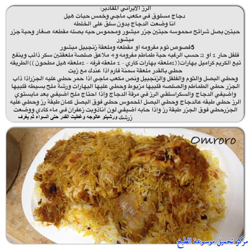 http://www.encyclopediacooking.com/upload_recipes_online/uploads/images_iranian-rice-recipe-%D8%B1%D8%B2-%D8%A7%D9%8A%D8%B1%D8%A7%D9%86%D9%8A2.jpg