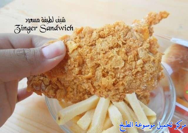 http://www.encyclopediacooking.com/upload_recipes_online/uploads/images_kentucky-fried-chicken-zinger-recipe-%D8%B7%D8%B1%D9%8A%D9%82%D8%A9-%D8%B9%D9%85%D9%84-%D8%AF%D8%AC%D8%A7%D8%AC-%D9%83%D9%86%D8%AA%D8%A7%D9%83%D9%8A-%D8%B2%D9%86%D8%AC%D8%B1-%D8%A8%D8%A7%D9%84%D8%B5%D9%88%D8%B117.jpg