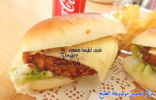 http://www.encyclopediacooking.com/upload_recipes_online/uploads/images_kentucky-fried-chicken-zinger-recipe-%D8%B7%D8%B1%D9%8A%D9%82%D8%A9-%D8%B9%D9%85%D9%84-%D8%AF%D8%AC%D8%A7%D8%AC-%D9%83%D9%86%D8%AA%D8%A7%D9%83%D9%8A-%D8%B2%D9%86%D8%AC%D8%B1-%D8%A8%D8%A7%D9%84%D8%B5%D9%88%D8%B121.jpg