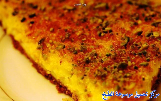 http://www.encyclopediacooking.com/upload_recipes_online/uploads/images_knafeh-recipe-easy-%D8%AA%D8%B4%D9%8A%D8%B2-%D8%A7%D9%84%D9%83%D9%86%D8%A7%D9%81%D9%878.jpeg
