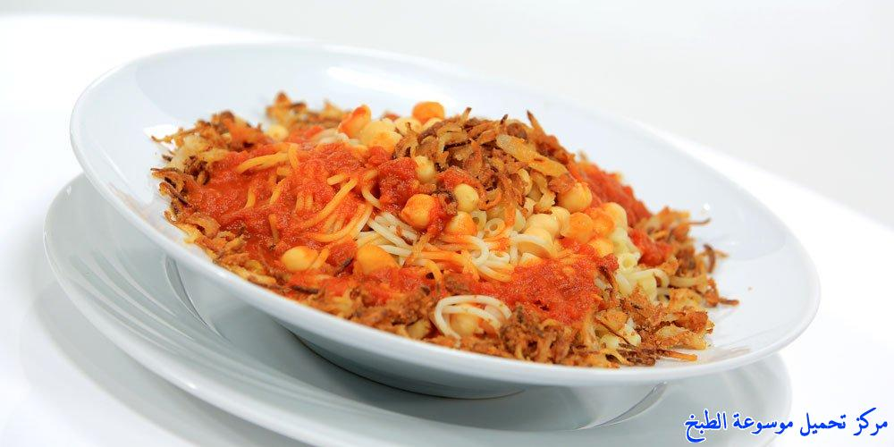 http://www.encyclopediacooking.com/upload_recipes_online/uploads/images_koshari-egyptian-%D9%83%D8%B4%D8%B1%D9%8A-%D9%85%D8%B5%D8%B1%D9%8A.jpg