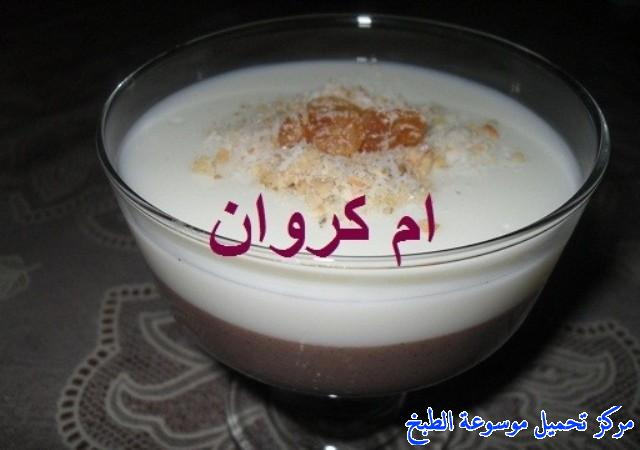 http://www.encyclopediacooking.com/upload_recipes_online/uploads/images_make-mahalabia-dessert-recipe-in-arabic-%D8%A7%D9%84%D9%85%D9%87%D9%84%D8%A8%D9%8A%D8%A9-%D8%A7%D9%84%D8%A8%D9%8A%D8%B6%D8%A7%D8%A1-%D9%88%D8%A7%D9%84%D8%B4%D9%88%D9%83%D9%88%D9%84%D8%A72.jpg