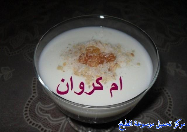 http://www.encyclopediacooking.com/upload_recipes_online/uploads/images_make-mahalabia-dessert-recipe-in-arabic-%D8%A7%D9%84%D9%85%D9%87%D9%84%D8%A8%D9%8A%D8%A9-%D8%A7%D9%84%D8%A8%D9%8A%D8%B6%D8%A7%D8%A1-%D9%88%D8%A7%D9%84%D8%B4%D9%88%D9%83%D9%88%D9%84%D8%A73.jpg