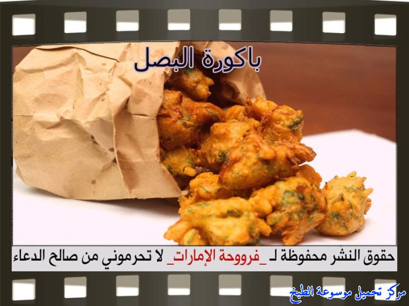 http://www.encyclopediacooking.com/upload_recipes_online/uploads/images_pakora-onion-recipe-in-arabic%D8%A8%D8%A7%D9%83%D9%88%D8%B1%D8%A9-%D8%A7%D9%84%D8%A8%D8%B5%D9%84-%D9%81%D8%B1%D9%88%D8%AD%D8%A9-%D8%A7%D9%84%D8%A7%D9%85%D8%A7%D8%B1%D8%A7%D8%AA.jpg