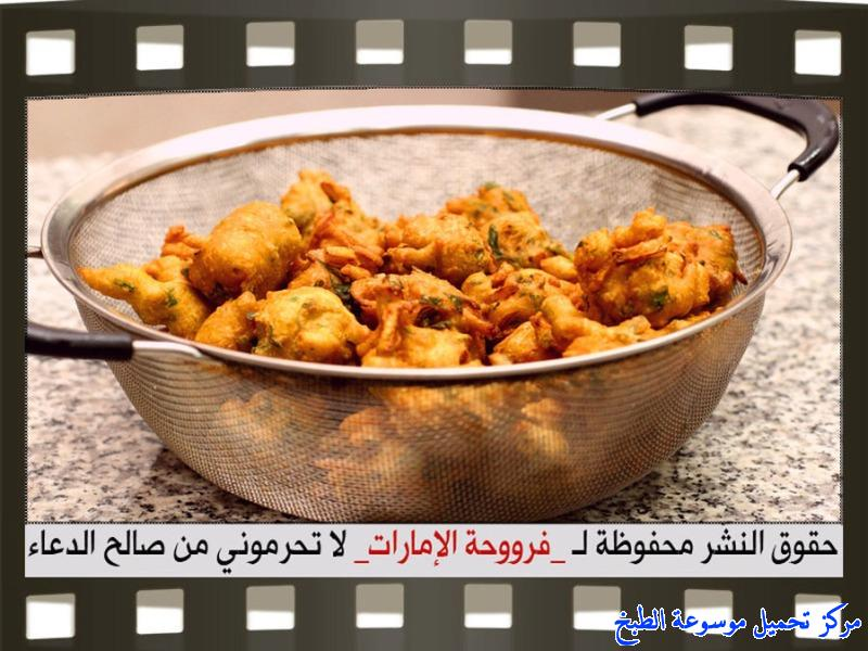 http://www.encyclopediacooking.com/upload_recipes_online/uploads/images_pakora-onion-recipe-in-arabic%D8%A8%D8%A7%D9%83%D9%88%D8%B1%D8%A9-%D8%A7%D9%84%D8%A8%D8%B5%D9%84-%D9%81%D8%B1%D9%88%D8%AD%D8%A9-%D8%A7%D9%84%D8%A7%D9%85%D8%A7%D8%B1%D8%A7%D8%AA10.jpg