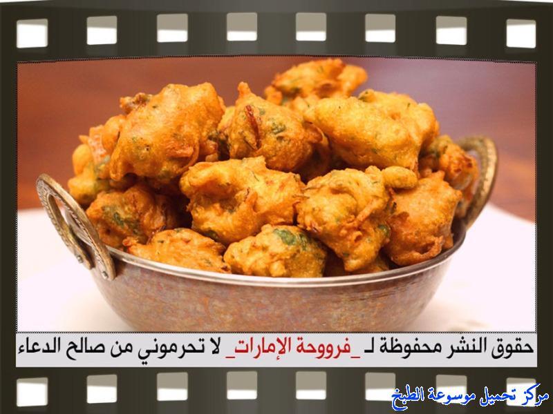 http://www.encyclopediacooking.com/upload_recipes_online/uploads/images_pakora-onion-recipe-in-arabic%D8%A8%D8%A7%D9%83%D9%88%D8%B1%D8%A9-%D8%A7%D9%84%D8%A8%D8%B5%D9%84-%D9%81%D8%B1%D9%88%D8%AD%D8%A9-%D8%A7%D9%84%D8%A7%D9%85%D8%A7%D8%B1%D8%A7%D8%AA11.jpg