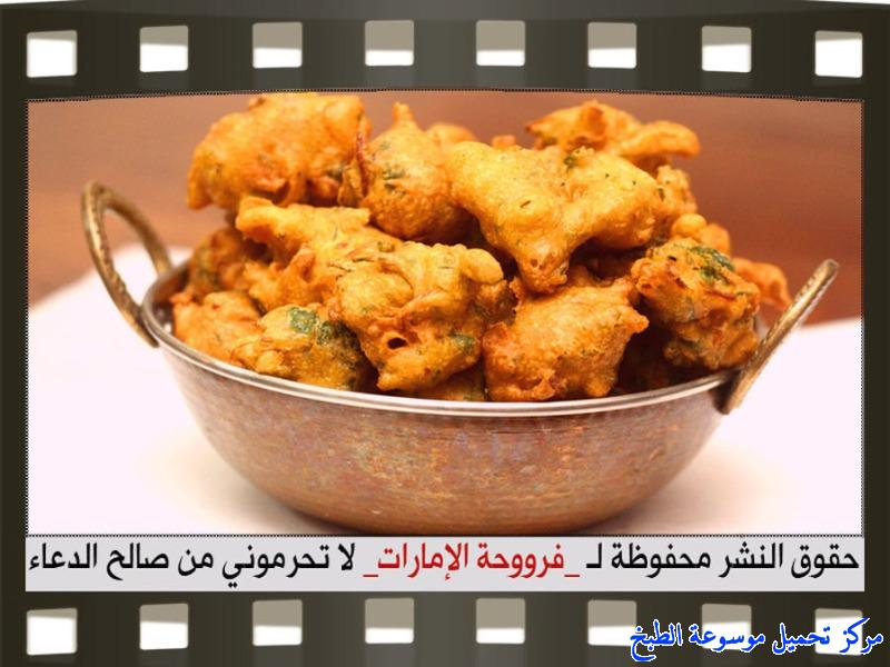 http://www.encyclopediacooking.com/upload_recipes_online/uploads/images_pakora-onion-recipe-in-arabic%D8%A8%D8%A7%D9%83%D9%88%D8%B1%D8%A9-%D8%A7%D9%84%D8%A8%D8%B5%D9%84-%D9%81%D8%B1%D9%88%D8%AD%D8%A9-%D8%A7%D9%84%D8%A7%D9%85%D8%A7%D8%B1%D8%A7%D8%AA12.jpg