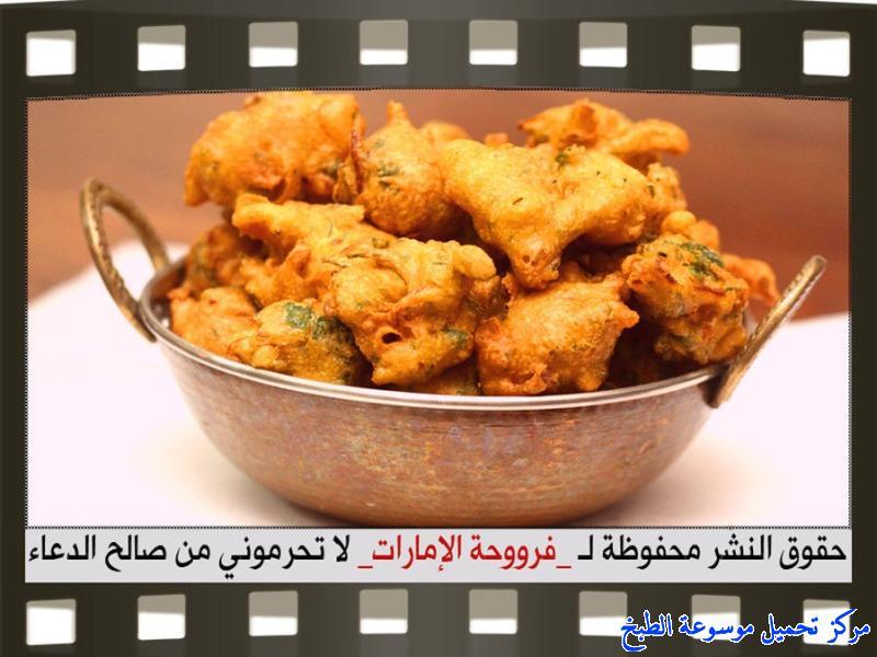 http://www.encyclopediacooking.com/upload_recipes_online/uploads/images_pakora-onion-recipe-in-arabic%D8%A8%D8%A7%D9%83%D9%88%D8%B1%D8%A9-%D8%A7%D9%84%D8%A8%D8%B5%D9%84-%D9%81%D8%B1%D9%88%D8%AD%D8%A9-%D8%A7%D9%84%D8%A7%D9%85%D8%A7%D8%B1%D8%A7%D8%AA12.jpg